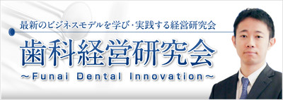 歯科経営研究会~Funai Dental Innovation~