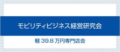 モビリティビジネス経営研究会 軽39.8万円専門店会《無料お試し参加受付中》
