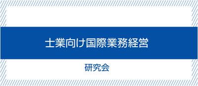 士業向け国際業務経営研究会 《無料お試し参加受付中》