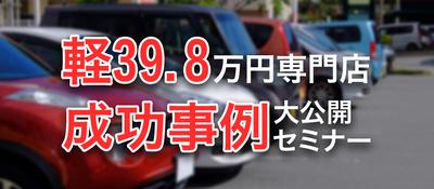 軽39.8万円専門店会研究会説明会