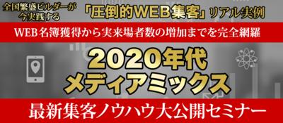 【webセミナー】名簿獲得からの実来場増加セミナー