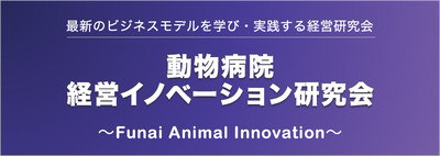 動物病院経営イノベーション研究会《無料お試し参加受付中》