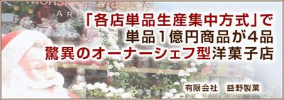 """各店単品生産集中方式""""で単品1億円商品が4品。驚異のオーナーシェフ型洋菓子店"""