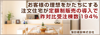 お客様の理想をかたちにする注文住宅が 定額制販売の導入で昨対比受注棟数194%