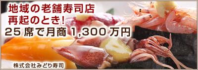 地域の老舗寿司店再起のとき!25席で月商1,300万円