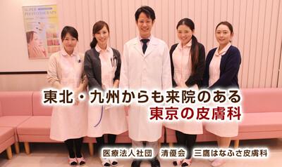 東北・九州からも来院のある東京の皮膚科