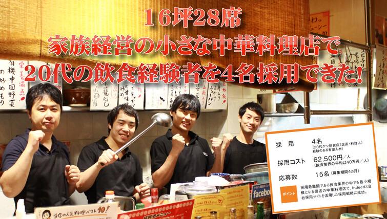 16坪28席、家族経営の小さな中華料理店で20代の飲食経験者を4名採用できた!