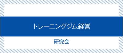 トレーニングジム経営研究会