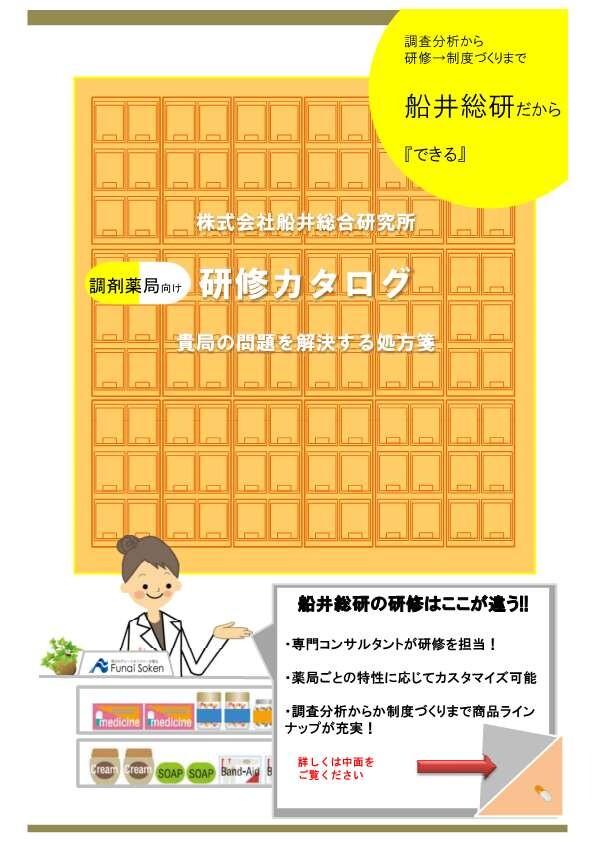 調剤薬局向け 研修カタログ