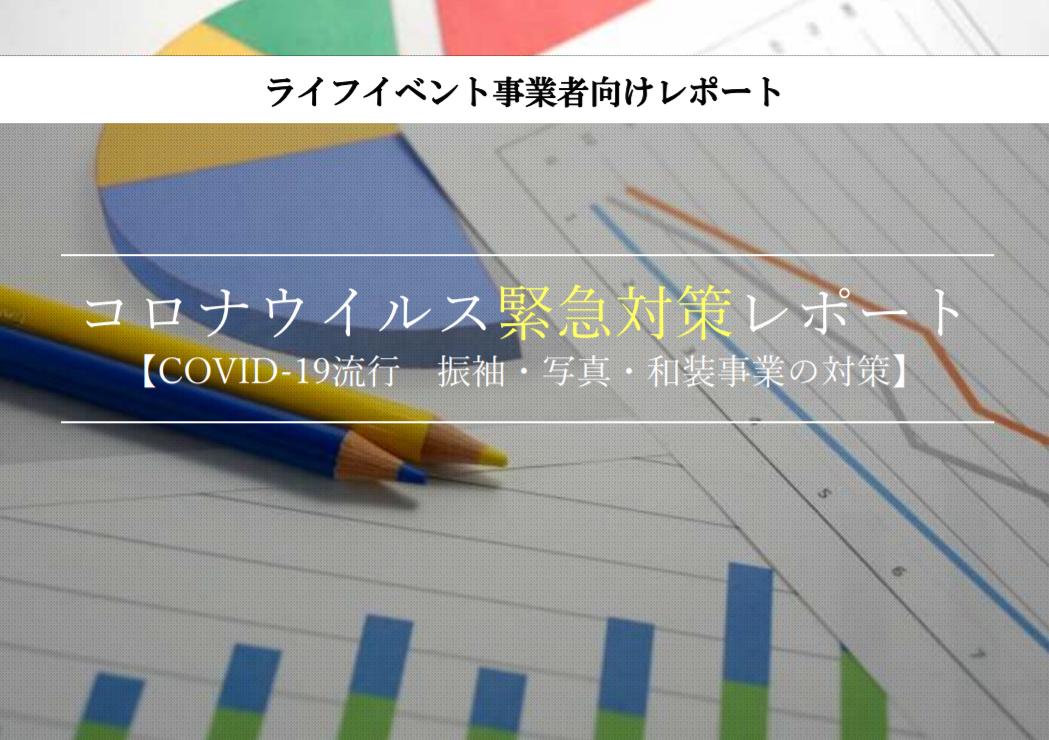 振袖・写真・和装事業社向けコロナ対策レポート