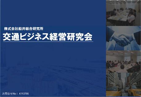 交通ビジネス経営研究会ご案内資料